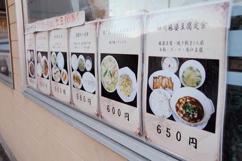 珉珉 京都三条大橋店